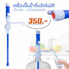 ที่ปั๊มน้ำแบบอัตโนมัติ Water Pump auto